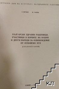 Български здравни работници, участници в борбите на нашия и други народи за Освобождаване от османско иго