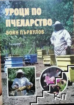 Уроци по пчеларство