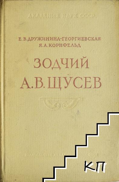 Зодчий А. В. Щусев