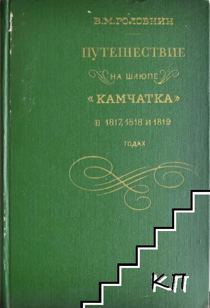 Путешествие на шлюпе Камчатка в 1817, 1818 и 1819 годах
