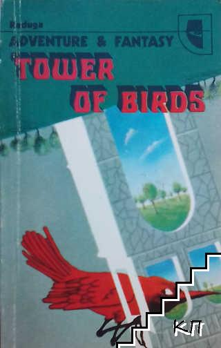 Tower of Birds