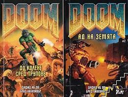 Doom. Книга 1-2