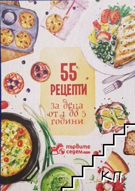 55 рецепти за деца от 1 до 5 години