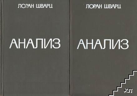 Анализ. Том 1-2