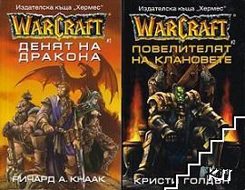 WarCraft. Книга 1-2