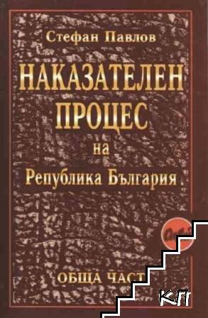 Наказателен процес на Република България. Обща част