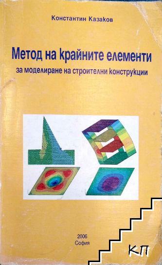 Метод на крайните елементи
