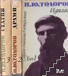 Събрани съчинения в четири тома. Том 1-3