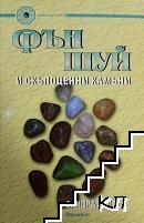 Фън Шуй и скъпоценни камъни