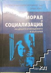 Морал и социализация на децата и младежите в България