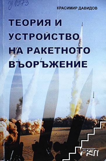 Теория и устройство на ракетното въоръжение