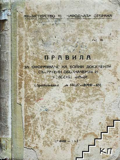Правила за оформяване на бойни документи, съкратени обозначения и условни знаци