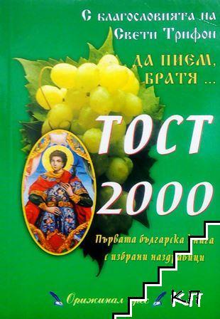 Тост 2000