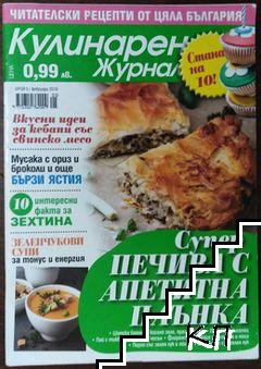 Кулинарен журнал. Бр. 5 / 2016