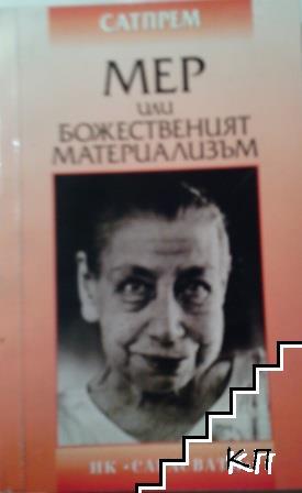 Мер, или божественият материализъм