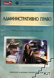Административно право и административен процес