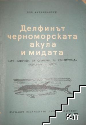 Делфинът, черноморската акула и мидата