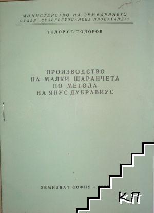Производство на малки шаранчета по метода на Янус Дубравиус