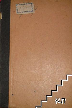 Литературни портрети: Хенрихъ Ибсенъ, Герхартъ Хауптманъ, Морисъ Метерлинкъ / Научна библия