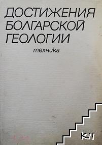 Достижения болгарской геологии
