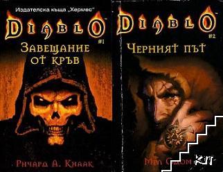 Diablo. Книга 1-4