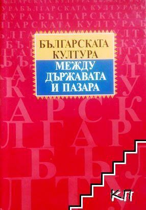 Българската култура между държавата и пазара