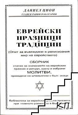 Еврейски празници и традиции