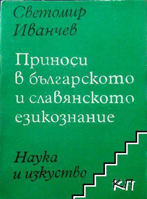 Приноси в българското и славянското езикознание