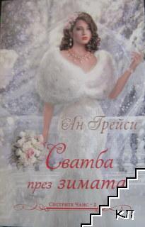 Сестрите Чанс. Книга 2: Сватба през зимата