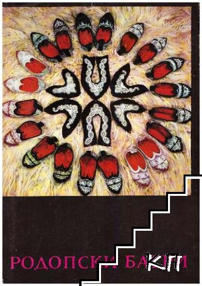 Родопски багри. Комплект от 10 картички