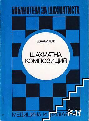 Шахматна композиция