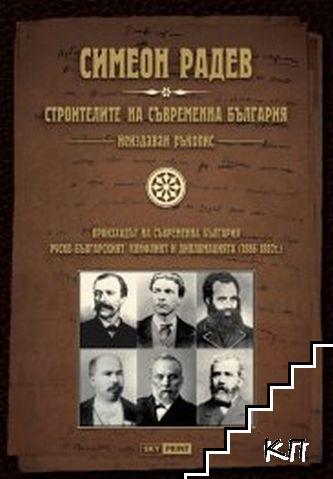 Строителите на съвременна България