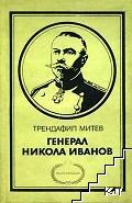 Генерал Никола Иванов