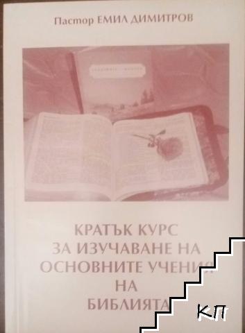 Кратък курс за изучаване на основните учения на Библията