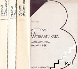 История на математиката в три тома. Том 1-3