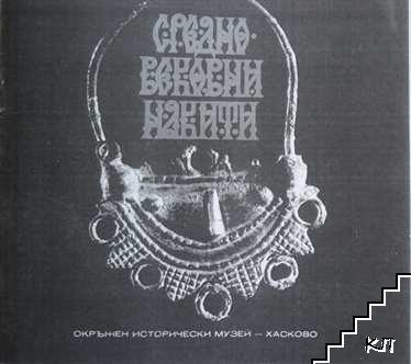 Средновековни накити