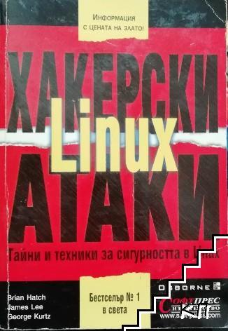 Защита от хакерски атаки за Linux