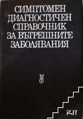 Симптомен диагностичен справочник за вътрешните заболявания