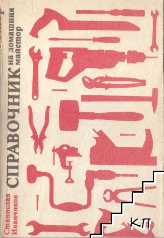 Справочник на домашния майстор