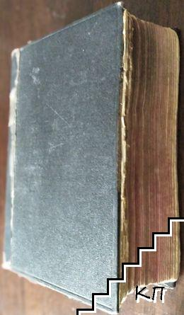 Библия, сиречь Свещеното писание на Ветхия и Новия Заветь