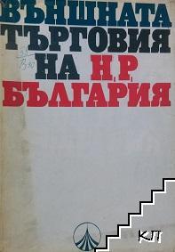 Външната търговия на НР България