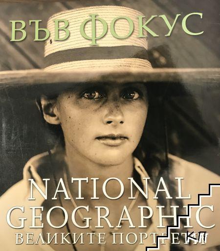National Geographic: Великите портрети