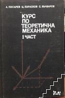 Курс по теоретична механика. Част 1