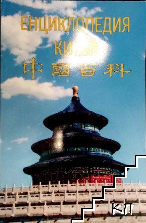 Енциклопедия Китай