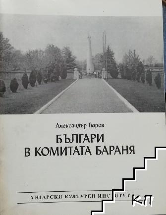 Българи в комитата Бараня