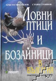Ловни птици и бозайници в България