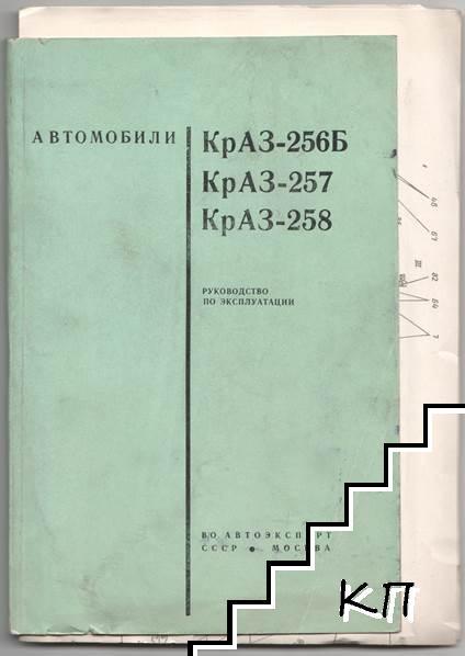 Автомобили КрАЗ-256Б, КрАЗ-257, КрАЗ-258