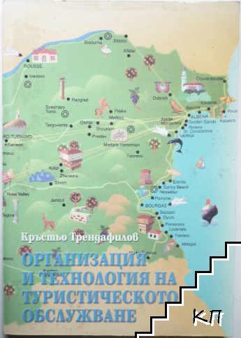 Организация и технология на туристическото обслужване
