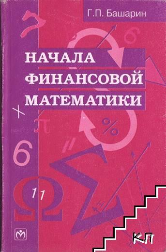 Начала финансовой математики