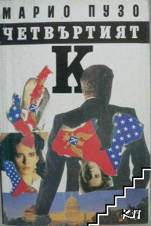 Четвъртият К